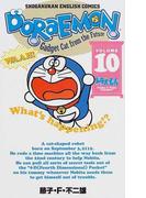 ドラえもん Volume10 日本語訳付 (Shogakukan English comics)