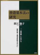 香港基本法の研究 「一国両制」における解釈権と裁判管轄を中心に