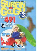 サーフィン・ア・ゴー・ゴー国内版 Ver.3