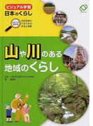 山や川のある地域のくらし (ビジュアル学習日本のくらし)