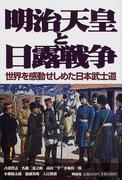 明治天皇と日露戦争 世界を感動せしめた日本武士道