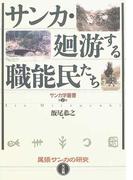 サンカ・廻游する職能民たち 尾張サンカの研究 実証編 (サンカ学叢書)