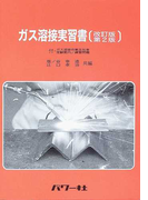 ガス溶接実習書 改訂版第2版