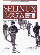 SELinuxシステム管理 セキュアOSの基礎と運用 Beating the 0‐day vulnerability threat