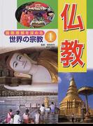 国際理解を深める世界の宗教 1 仏教