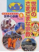 国際理解を深める世界の宗教 5 世界のさまざまな宗教