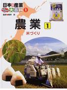 日本の産業まるわかり大百科 1 農業 1 米づくり