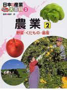 日本の産業まるわかり大百科 2 農業 2 野菜・くだもの・畜産