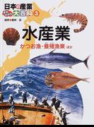 日本の産業まるわかり大百科 3 水産業