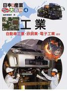 日本の産業まるわかり大百科 4 工業