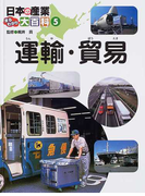 日本の産業まるわかり大百科 5 運輸・貿易