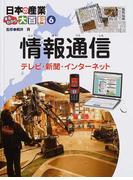 日本の産業まるわかり大百科 6 情報通信