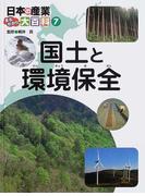 日本の産業まるわかり大百科 7 国土と環境保全
