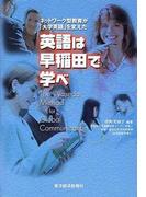 英語は早稲田で学べ ネットワーク型教育が「大学英語」を変えた The Waseda method for global communication