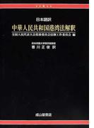 中華人民共和国港湾法解釈 日本語訳