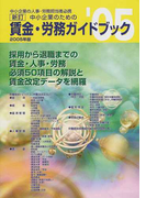 中小企業のための賃金・労務ガイドブック 中小企業の人事・労務担当者必携 2005年版