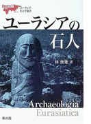 ユーラシアの石人 (ユーラシア考古学選書)