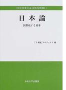 日本論 国際化する日本 (中央大学政策文化総合研究所研究叢書)