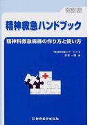 精神救急ハンドブック 精神科救急病棟の作り方と使い方 改訂版