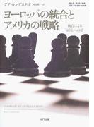 ヨーロッパの統合とアメリカの戦略 統合による「帝国」への道 (叢書「世界認識の最前線」)