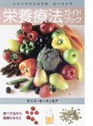 栄養療法ガイドブック ニュートリショナルヒーリング 食べて治そう、健康になろう