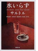 水いらず 改版 (新潮文庫)(新潮文庫)