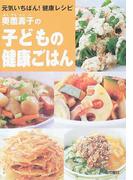 奥薗壽子の子どもの健康ごはん 元気いちばん!健康レシピ