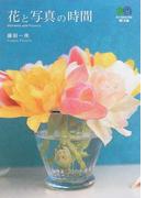 花と写真の時間 (枻文庫)(枻文庫)