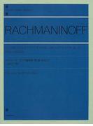 ラフマニノフピアノ協奏曲第2番作品18 2台ピアノ用 (Zen‐on piano library)