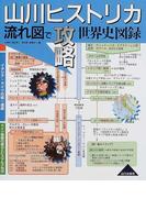 山川ヒストリカ 流れ図で攻略世界史図録