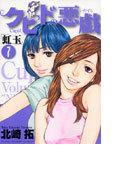 クピドの悪戯(ヤングサンデーコミックス) 7巻セット(ヤングサンデーコミックス)