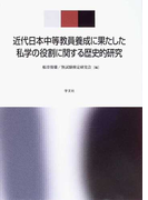 近代日本中等教員養成に果たした私学の役割に関する歴史的研究