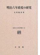 明治六年政変の研究 オンデマンド版 (大阪市立大学法学叢書)