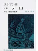 ペテロ 弟子・使徒・殉教者 オンデマンド版 (現代神学双書)