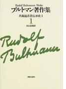 ブルトマン著作集 オンデマンド版 1 共観福音書伝承史 1