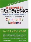 富と活力を生む!コミュニティビジネス だれでもできる! 地域・市民の夢と経済を実現する! (コミュニティ・ブックス)(コミュニティ・ブックス)