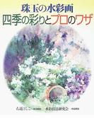 珠玉の水彩画四季の彩りとプロのワザ