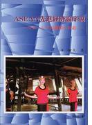 ASEAN先進経済論序説 マレーシア先進国への道