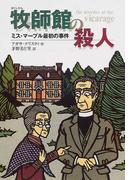 牧師館の殺人 ミス・マープル最初の事件 完訳版 (偕成社文庫)(偕成社文庫)