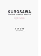 KUROSAWA 黒澤明と黒澤組、その映画的記憶、映画創造の記録 演出・録音・記録編