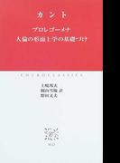 プロレゴーメナ 人倫の形而上学の基礎づけ (中公クラシックス)(中公クラシックス)