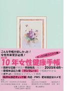 10年女性健康手帳 年度版 2005.4〜2015.3