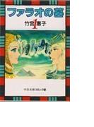 ファラオの墓 1 (中公文庫 コミック版)(中公文庫コミック版)