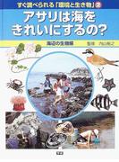 すぐ調べられる「環境と生き物」 2 アサリは海をきれいにするの?