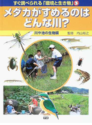 すぐ調べられる「環境と生き物」 3 メダカがすめるのはどんな川?