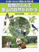 すぐ調べられる「環境と生き物」 4 動物のふんで里山の自然がわかる
