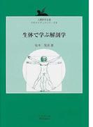 生体で学ぶ解剖学 (人間科学全書 テキストブックシリーズ)