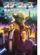 スター・ウォーズ暗黒の会合 上巻 (ソニー・マガジンズ文庫 Lucas books)