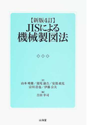 JISによる機械製図法 新版4訂