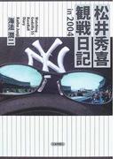 松井秀喜観戦日記in 2004